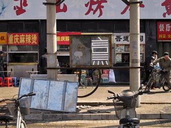 eltono-beijing7