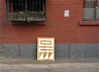 Muban – Expérience de dérive urbaine